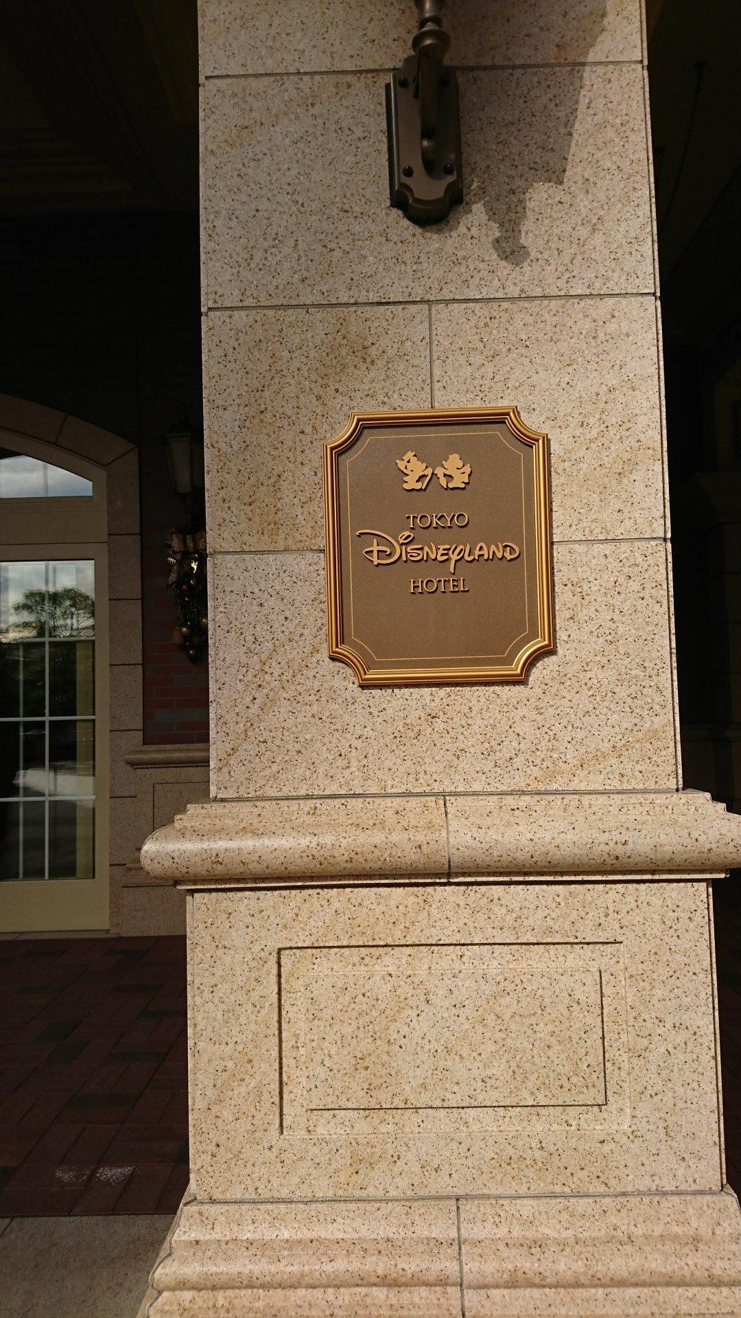Tokyo Disney Land Hotel