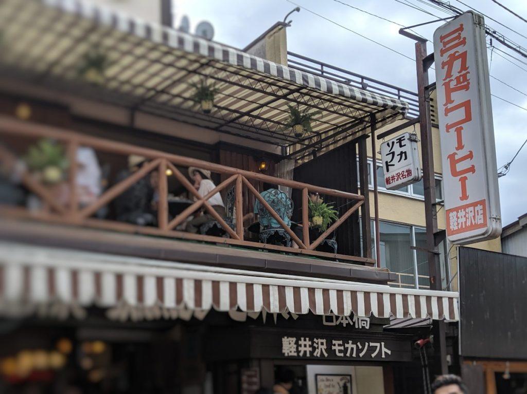 軽井沢のミカドコーヒー