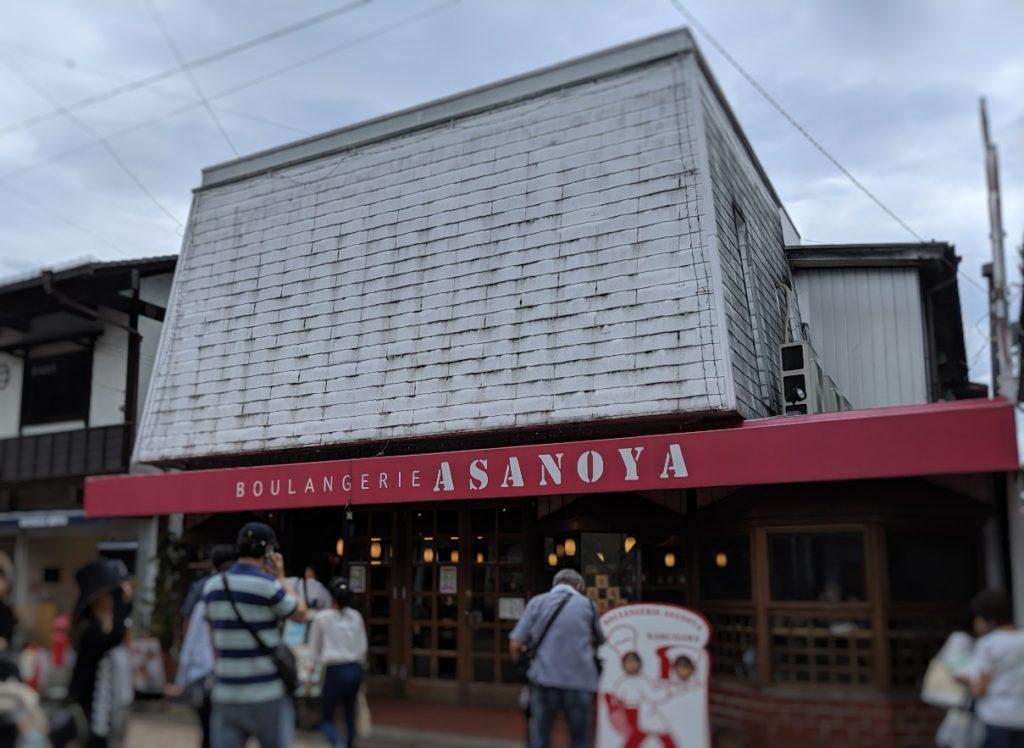軽井沢の浅野屋