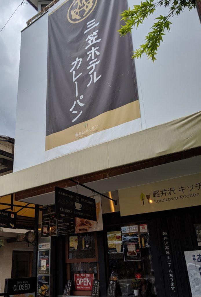 軽井沢の三笠ホテルカレーパン店